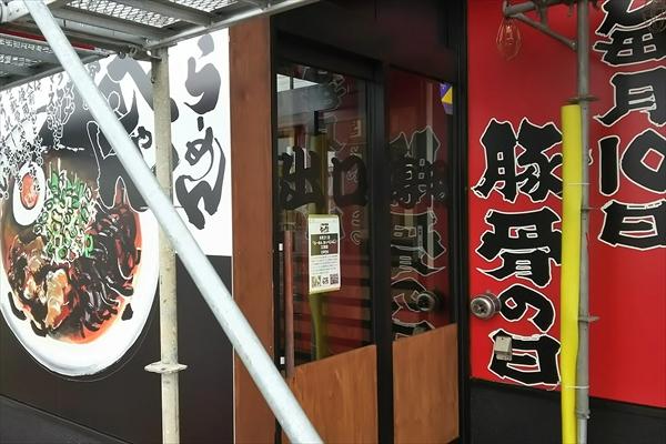 おっぺしゃん江別店・出入口
