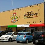 ポポラマーマ江別野幌店リニューアルオープン
