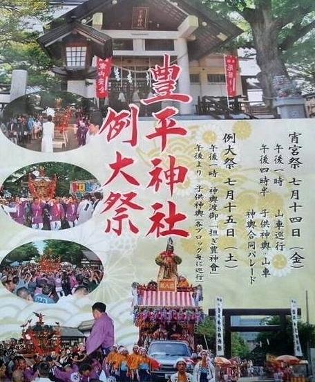 豊平神社例大祭2017