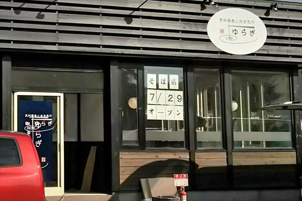蕎麦屋ゆらぎ・オープン日