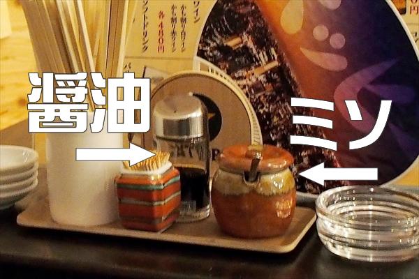 ちぎり餃子用醤油・味噌