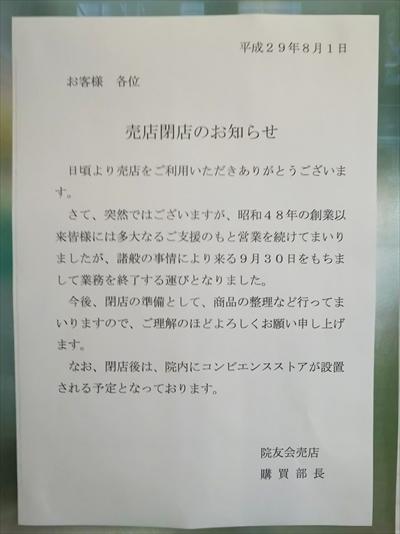 売店閉店のお知らせ