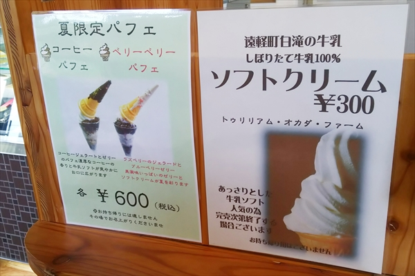 夏限定パフェ・ソフトクリーム
