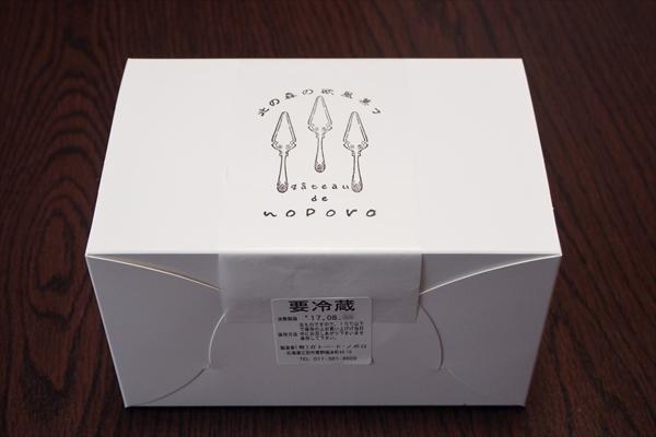 ガトー・ド・ノポロ・ケーキの箱