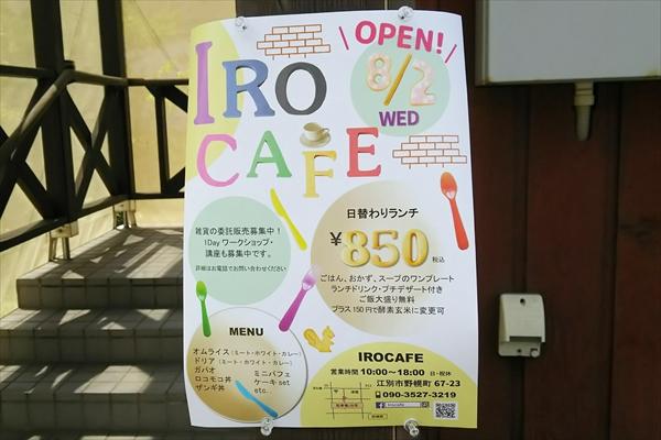 IROCAFEオープン告知