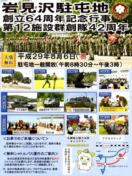 岩見沢駐屯地創立64周年記念行事第12施設創隊42周年