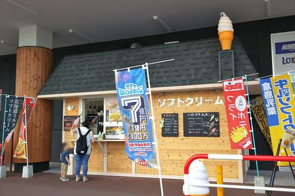 ソフトクリーム小屋