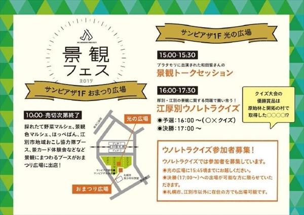 景観フェス・時間詳細