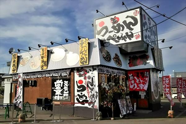 熊本ラーメンおっぺしゃん江別店