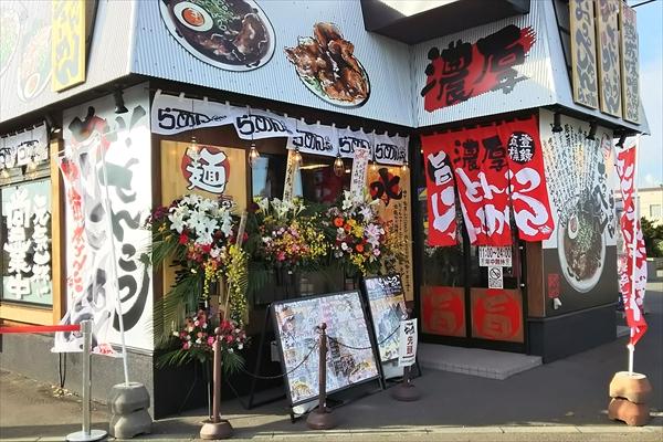 ラーメンおっぺしゃん江別店オープン日