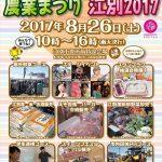 まるごと江別2017・えべつ農業まつり