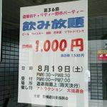 野幌遊楽街・チャリティ野外パーティー2017