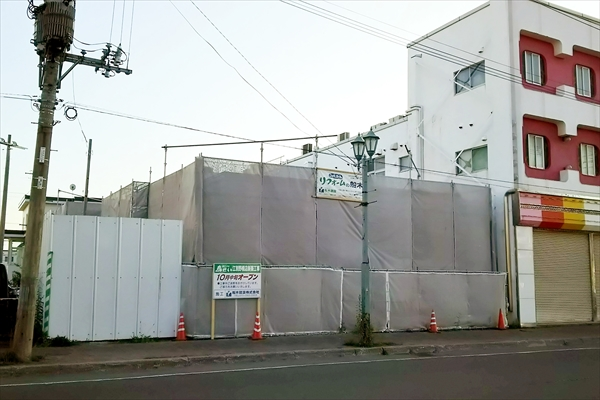 若どり鳥せい江別野幌店・新店舗