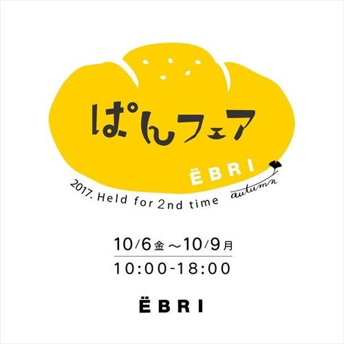 エブリ・ぱんフェア2017年10月