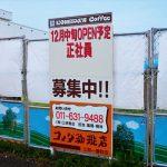 コメダ珈琲・江別市一番町オープン告知看板