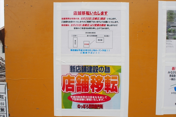 野幌直売所・店舗移転のお知らせ