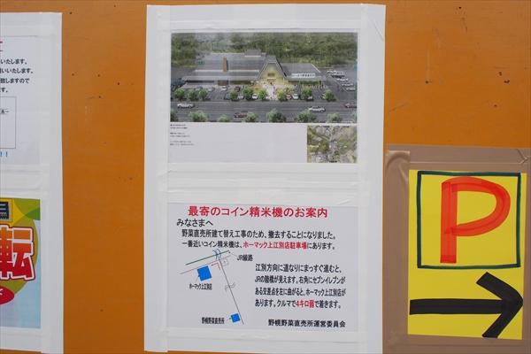 野幌野菜直売所・新店舗
