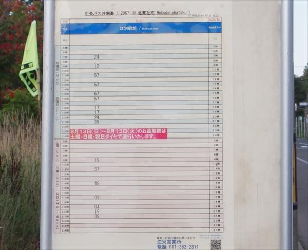北電社宅バス停・江別方面時刻表