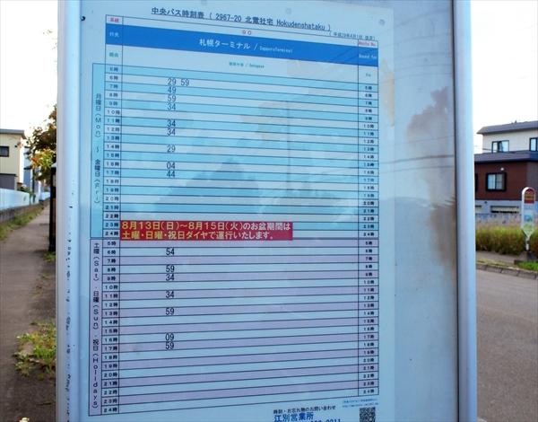 北電社宅バス停・札幌方面時刻表