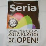 100円ショップ・セリア・オープン予定