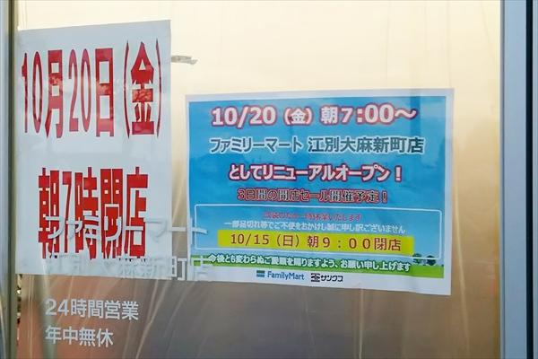 ファミマ・オープンセール開催日