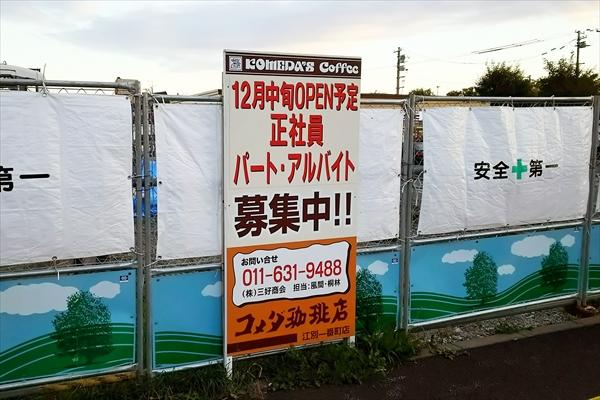 コメダ珈琲アルバイト・パート・正社員募集