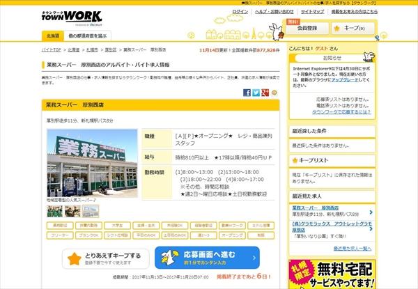 業務スーパー厚別西店