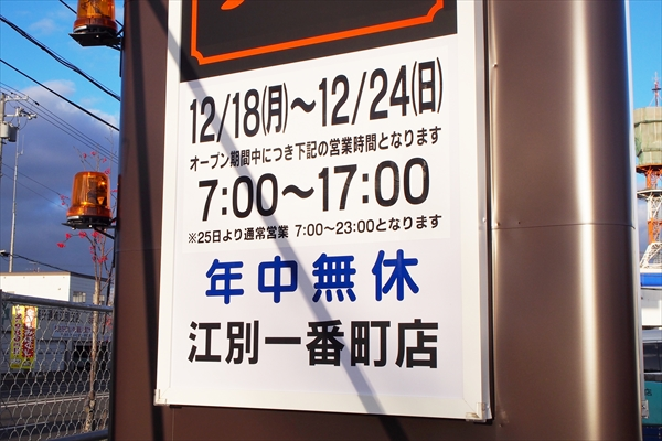 コメダ珈琲・オープン日・営業時間