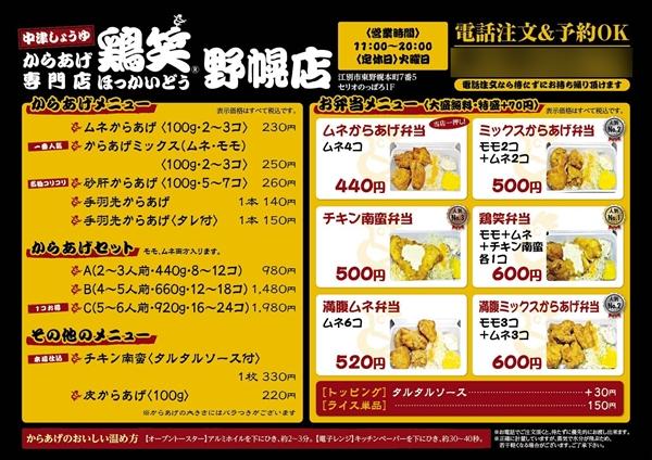鶏笑・野幌店メニュー