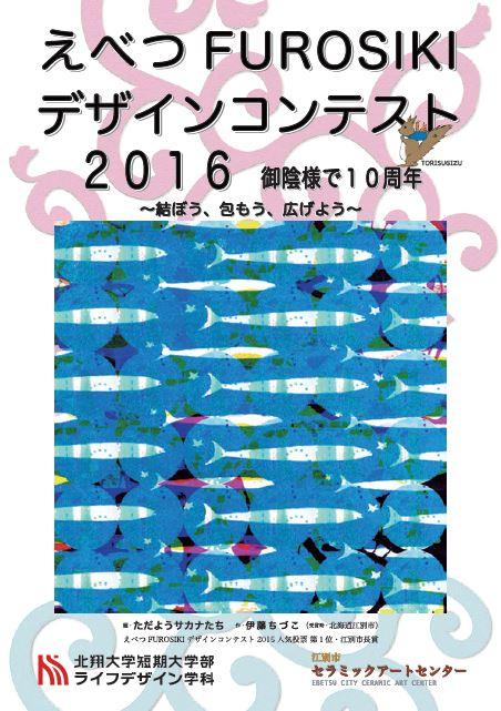 江別風呂敷フェスティバル2016人気投票第1位