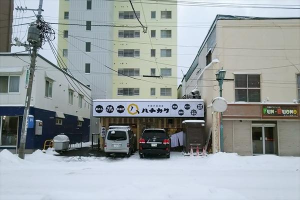 串揚げ居酒屋ハチカク(ぴよっと野幌店跡地)