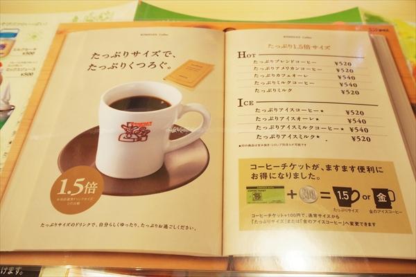 コーヒーたっぷり1.5倍サイズ