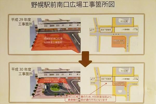 野幌駅前南口広場工事箇所図