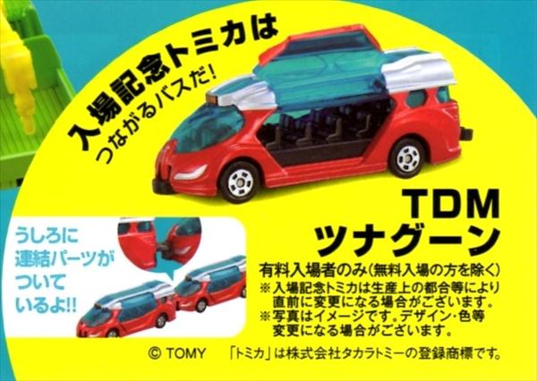 トミカ博入場記念トミカ