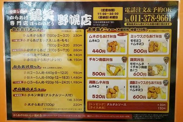鶏笑ほっかいどう野幌店メニュー
