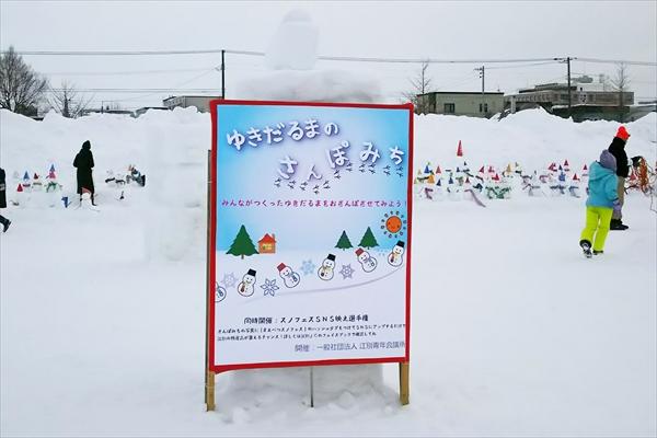 雪だるまの散歩道