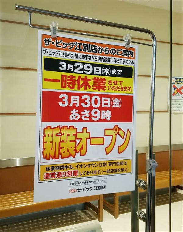 イオンタウン江別店・リニューアルオープン