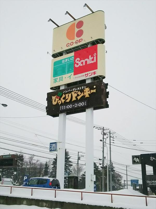サンキ(Sanki)看板