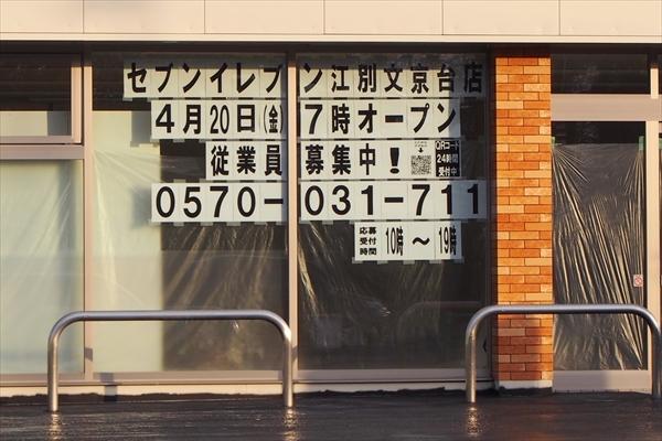 セブン-イレブン江別文京台店・オープン日告知