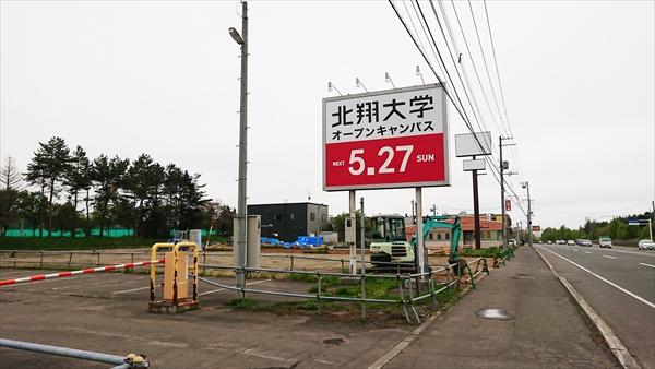カーセブン江別文京台店建設予定地