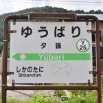 夕張駅(夕張市)
