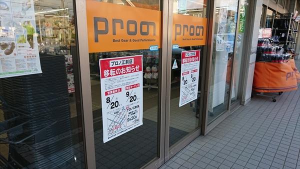 プロノ江別店・出入口