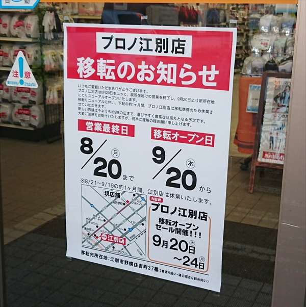 プロノ江別店移転のお知らせ