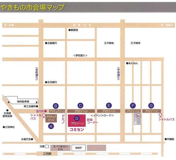 江別やきもの市2018会場マップ
