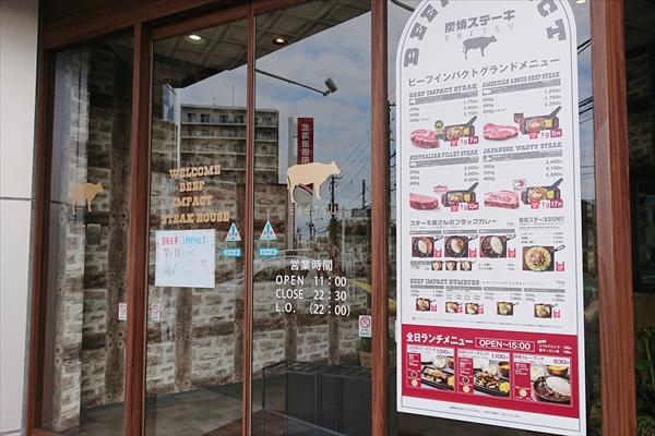BEEFIMPACT江別店出入口