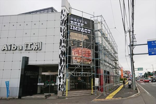 ビーフインパクト江別店