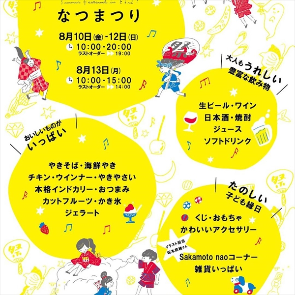 エブリ夏祭り2018