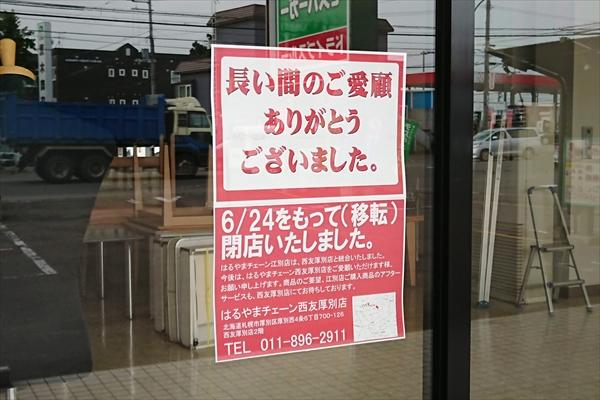 紳士服はるやま江別店閉店のお知らせ