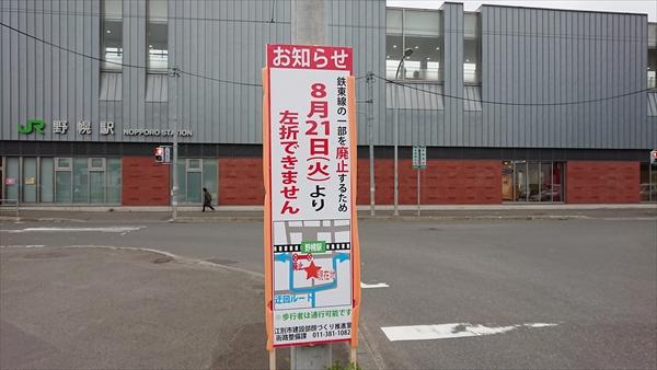 野幌駅南口交差点