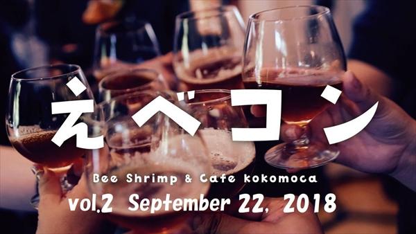 えべコン2 in kokomoca